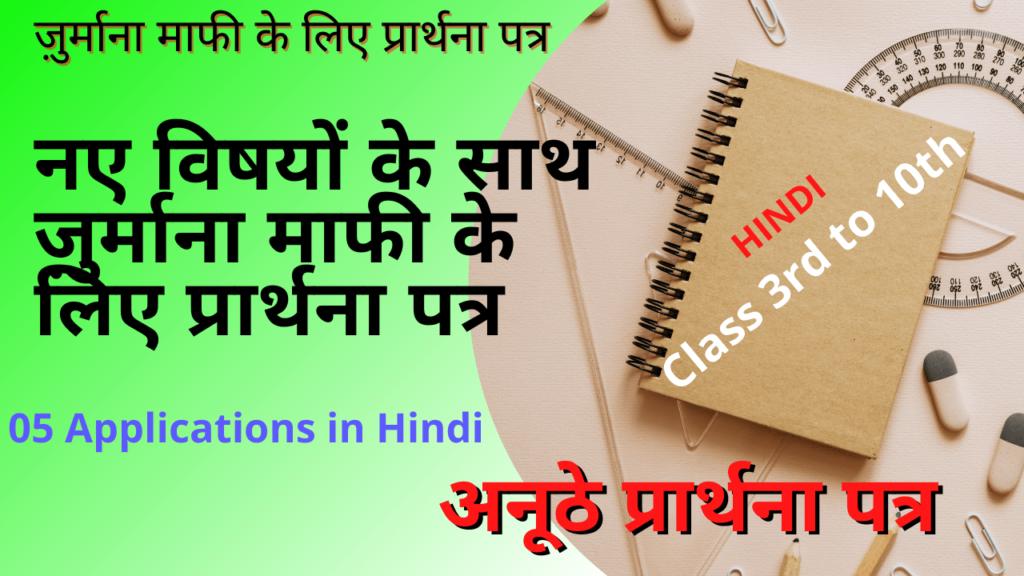 Jurmana mafi ke liye prarthna patr- 5 in Hindi