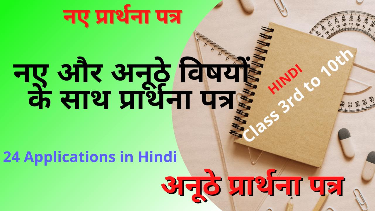 नए और अनूठे विषयों के साथ प्रार्थना पत्र how to write application in hindi